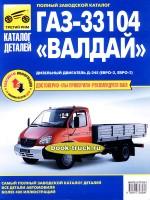 Каталог деталей ГАЗ 33104 Валдай