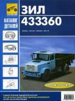Каталог деталей и сборочных единиц грузовиков ЗиЛ 433360, выпускаемых с 1992 года