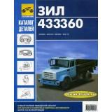 Каталог деталей и сборочных единиц грузовиков ЗиЛ 433360, выпускаемых с 1992 года.