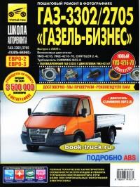 Руководство по ремонту и эксплуатации ГАЗ 2705 / 33021 Газель-Бизнес