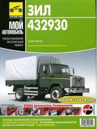 Руководство по ремонту грузовиков ЗиЛ 432930 / 432932 / 497442, выпускаемого с 1962 по 1990 год выпуска