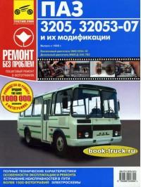 Руководство по ремонту автобусов ПАЗ 32053-07 с 1989 года выпуска