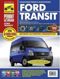 Руководство по ремонту и эксплуатации грузовика Ford Transit с 2006 года выпуска