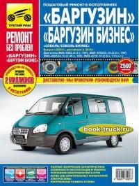 Руководство по ремонту и эксплуатации ГАЗ 2752 / 2310 / 2217 / 22171 в цветных фотографиях