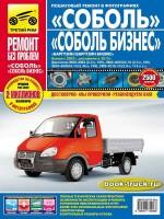 Руководство по ремонту и эксплуатации ГАЗ 2752 / 2310 / 2217 / 22171 Соболь (+Бизнес), с 2003 года выпуска