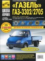 Руководство по ремонту и эксплуатации ГАЗ 33021 / 2705 с 1995 года выпуска