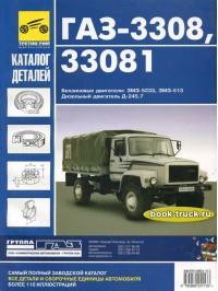Руководство по ремонту и эксплуатации ГАЗ 3308 / 33081 Садко с 1999 года выпуска