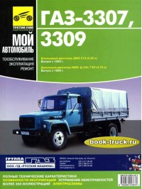 Руководство по ремонту и эксплуатации ГАЗ 3307 / 3309