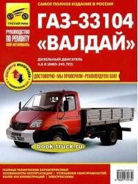 Руководство по ремонту и эксплуатации ГАЗ 33104 Валдай
