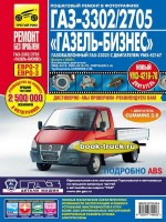 Руководство по ремонту и эксплуатации ГАЗ 2705 / 33021 Газель-Бизнес в цветных фотографиях с 2009 года выпуска