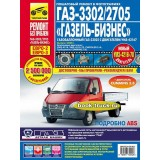 Руководство по ремонту и эксплуатации в цветных фотографиях ГАЗ 3302 ГАЗель / 2705 ГАЗель Бизнес с 2009 года выпуска.