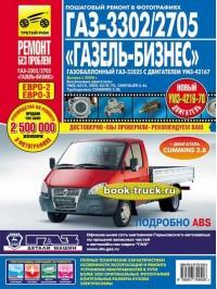 Руководство по ремонту и эксплуатации в цветных фотографиях ГАЗ 3302 ГАЗель / 2705 ГАЗель Бизнес с 2009 года выпуска