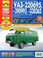 Руководство по ремонту грузовика УАЗ 220695 / 390095 / 330365 с 2008 года выпуска