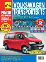 Руководство по ремонту и эксплуатации Volkswagen Transporter Т5 с 2003 года выпуска