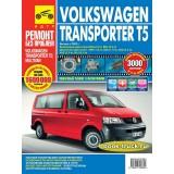 Руководство по ремонту и эксплуатации Volkswagen Transporter Т5 с 2003 года выпуска.
