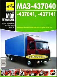 Руководство по ремонту грузовиков МАЗ 437040 / 437041 / 437141
