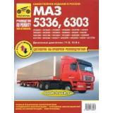 Руководство по ремонту грузовиков МАЗ 5336 / 6303.
