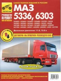 Руководство по ремонту грузовиков МАЗ 5336 / 6303
