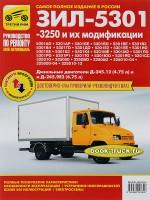 Руководство по ремонту грузовика ЗИЛ 5301 Бычок / 3250