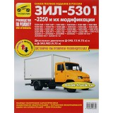 Руководство по ремонту грузовика ЗИЛ 5301 Бычок / 3250.