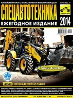 Спецавтотехника 2014 года