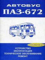 Руководство по ремонту автобусов ПАЗ 627М