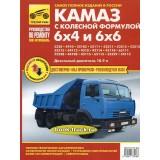 Руководство по ремонту грузовиков КамАЗ 5320 / 43118 c 1976 года выпуска.