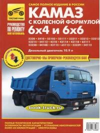 Руководство по ремонту грузовиков КамАЗ 5320 / 43118 c 1976 года выпуска