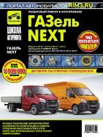 Руководство по ремонту и эксплуатации ГАЗель NEXT с 2013 года в фотографиях