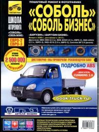 Руководство по ремонту в фотографиях ГАЗ 2310 / 2752 / 22171 Соболь c 2003 года выпуска