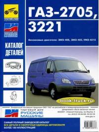 Каталог кузовных деталей грузовиков ГАЗ 2705 ГАЗель / 3321 Соболь с 1994 года выпуска