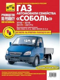Руководство по ремонту и эксплуатации в фотографиях ГАЗ Соболь 2752 / 2310 / 2217i / 22171i с 1994 года выпуска