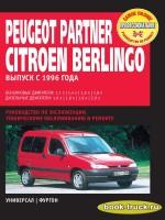Руководство по ремонту и эксплуатации грузовика Citroen Berlingo / Peugeot Partner с 1996 по 2002 год выпуска