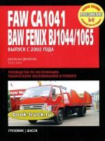 Руководство по ремонту и эксплуатации грузовиков BAW FENIX BJ 1044 / BJ 1065 / FAW CA1041