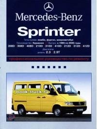 Руководство по ремонту грузовиков Mercedes Sprinter c 1995 по 2000 год выпуска