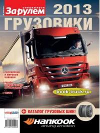 Каталог грузовых автомобилей 2013 года