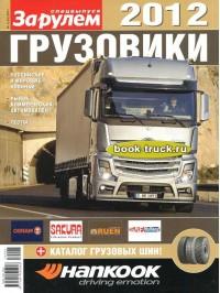 Каталог грузовых автомобилей 2012 года