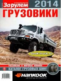 Каталог грузовых автомобилей 2014 года