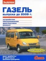 Руководство по ремонту и эксплуатации ГАЗ 3302 ГАЗель / ГАЗ 2705 ГАЗель в цветных фотографиях с 2009 года выпуска