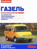 Руководство по ремонту и эксплуатации ГАЗ 33021 ГАЗель / ГАЗ 2705 ГАЗель с 1994 года выпуска