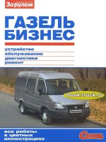 Руководство по ремонту и эксплуатации ГАЗЕЛЬ Бизнес в цветных фотографиях
