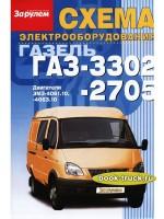 Схема электрооборудования Газ 3302 / 2705