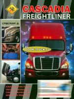 Руководство по эксплуатации, техническому обслуживанию грузовиков Freightliner Cascadia
