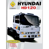 Руководство по ремонту и техническому обслуживанию грузовика Hyundai HD 120. Каталог запасных частей.