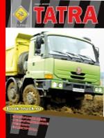 Руководство по эксплуатации, техническому обслуживанию грузовиков TATRA 815