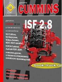 Руководство по ремонту, техническое обслуживание, коды неисправностей двигателей Cummins ISF 2