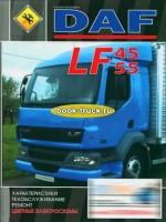 Руководство по эксплуатации, техническому обслуживанию грузовиков DAF LF 45 / 55