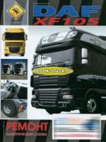 Руководство по эксплуатации, техническому обслуживанию грузовиков DAF XF 105