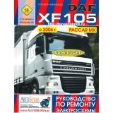 Руководство по ремонту. Электрические схемы грузовиков DAF XF 105