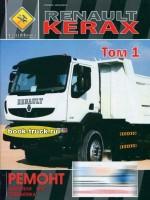 Руководство по ремонту грузовика Renault Kerax